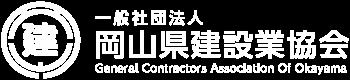 一般社団法人 岡山県建設業協会