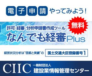 一般財団法人建設業情報管理センター(CIIC)